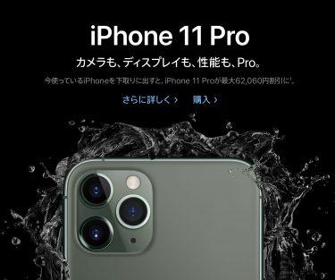 iPhone11Proに操作方法を解説