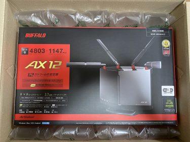 WiFiルータをWiFi6ルータ(WXR-5950AX12)からWiFi5ルータ(PA-WG2600HP3)に変更した話