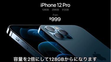 iPhone12 Proも発表されました!